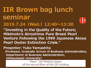 Brown bag lunch seminar 2019.7.24 Yuko Yamashita