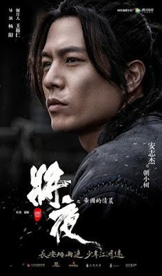 เฉาเสี่ยวซู่ (Chao Xiaoshu) @ สยบฟ้าพิชิตปฐพี (Ever Night: 将夜)
