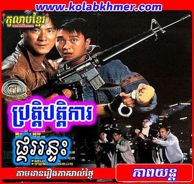 ប្រត្តិបត្តិការផ្គររន្ទះ - Protibatka Pkor Runteas - Chinese Movie Speak Khmer