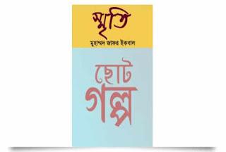 স্মৃতি বই pdf মুহাম্মদ জাফর ইকবাল