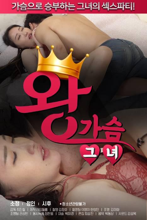 King Breast Lady (2020)