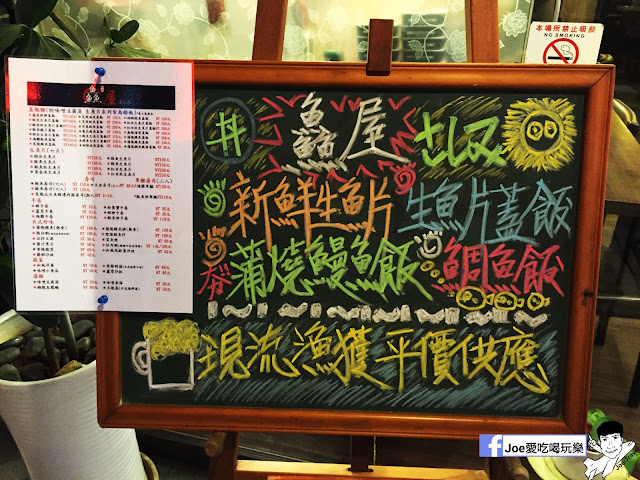 IMG 8875 - 【台中美食】 鱻屋 位於台中精誠路上的平價鮮魚蓋飯   絕對新鮮   海鮮丼飯  平價丼飯   精明商圈  