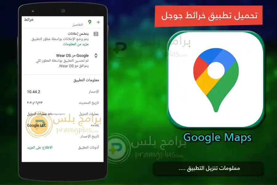معلومات تنزيل تطبيق جوجل ماب