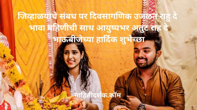 Bhaubeej Marathi Status