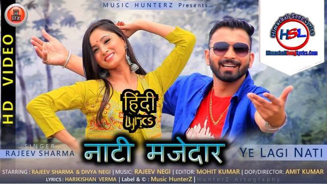 Ye Lagi Nati Mazedar Song Lyrics - Rajeev Sharma : रामकलिये