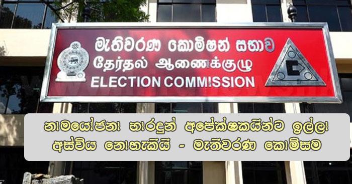 https://www.gossiplanka.com/2020/07/election-commission-notice16.html