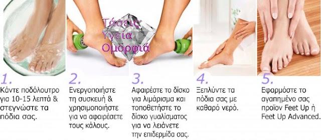 Οδηγίες χρήσης συσκευής πεντικιούρ Feet Up Oriflame