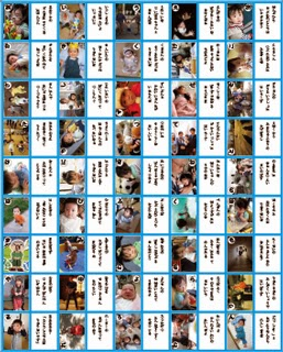45枚の取り札・読み札を並べた写真