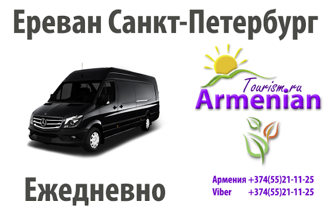 Автобус Ереван Санкт-Петербург