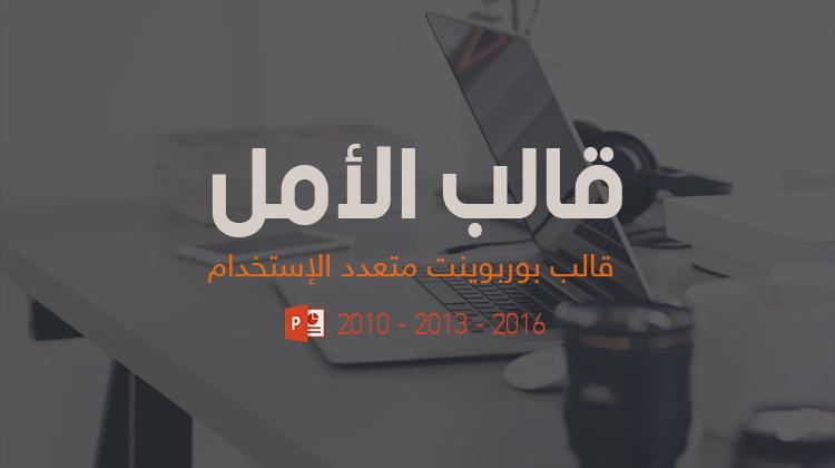 عروض بوربوينت عربية جاهزة لشرح الدروس