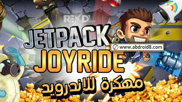 تحميل لعبة jetpack joyride مهكرة 2018
