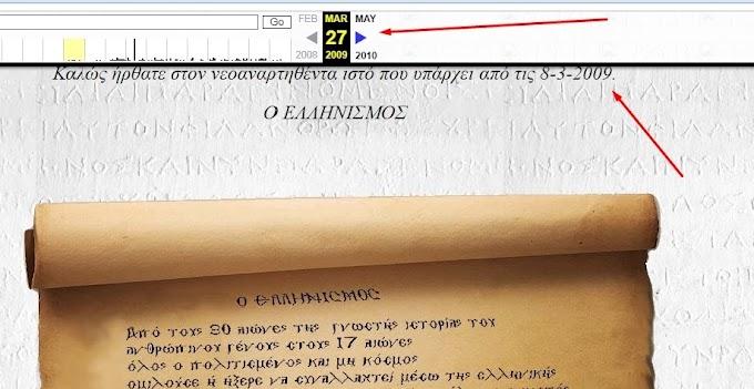 """Αναστολή λειτουργίας του """"Ελλήνων Δίκτυο"""""""
