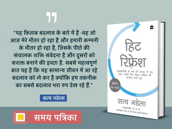 hit refresh hindi book