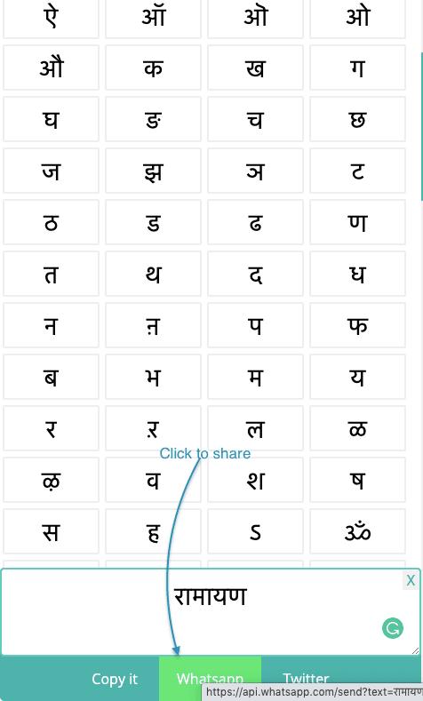 How to Share Hindi Words On WhatsApp?