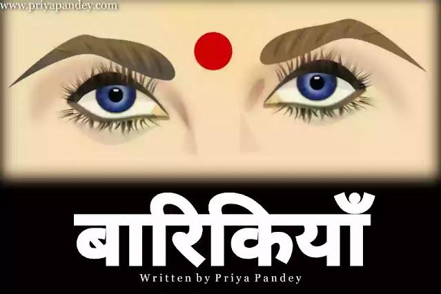 बारिकियाँ Barikiya Hindi Thoughts Written By Priya Pandey