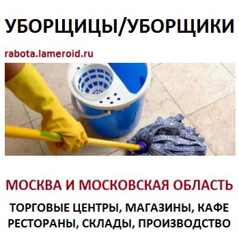 Уборщицы в компанию Dome. Средняя з/п до 50 000 руб.