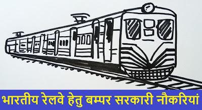 Railway Jobs   Sarkari Naukari in Railway