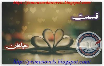 Qismat novel online reading by Haya Khan Complete