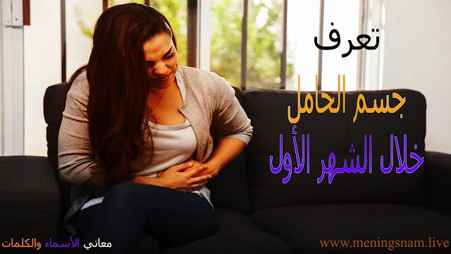 الحامل خلال الشهر الأول وما يحدث من تغيرات للجسم pregnant,