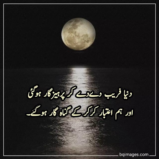 Anmol Moti in Urdu