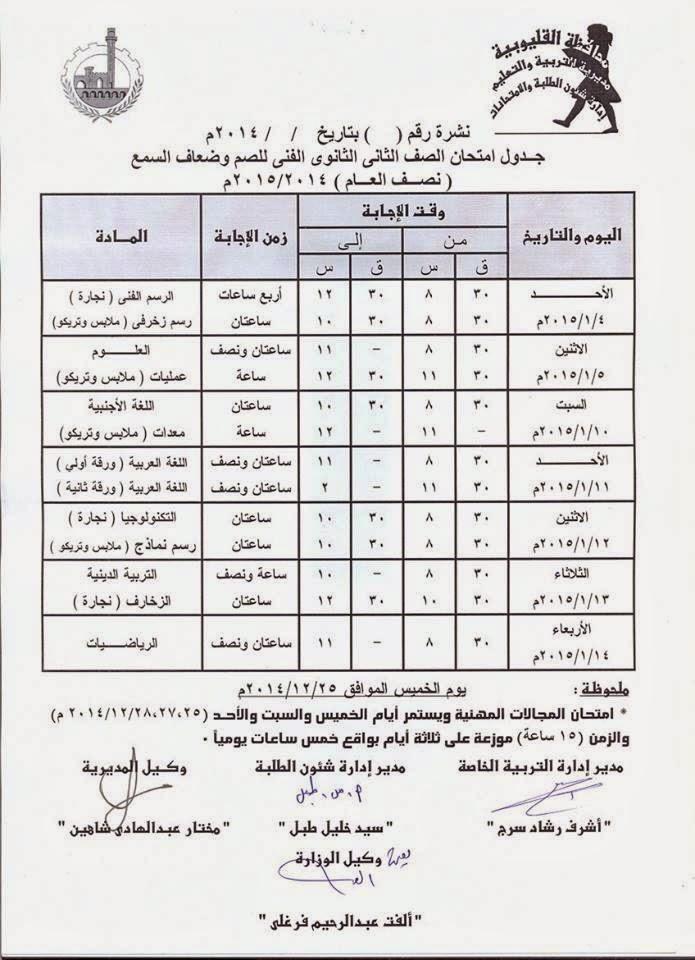جداول امتحانات أولى و تانية ثانوي الترم الأول 2015 لمحافظة القليوبية 10806492_65550689123