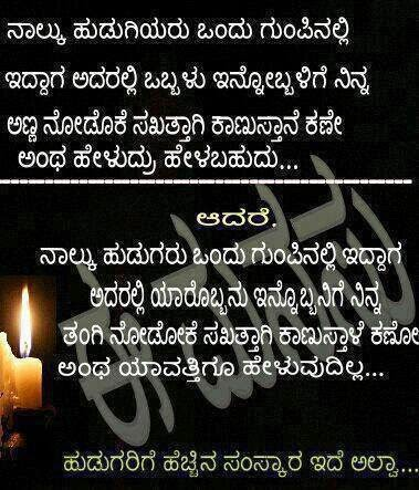 Lovely Quotes Funny Quotes Kannada