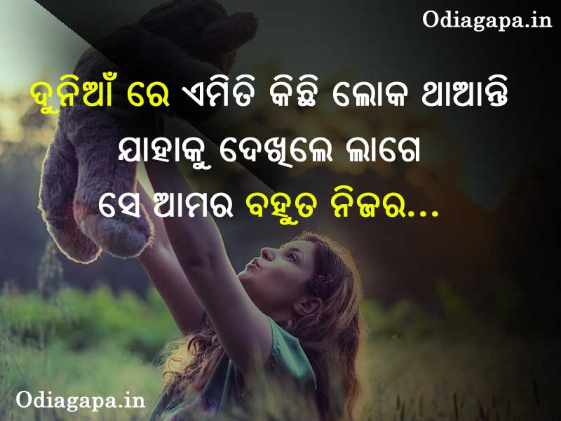 Odia Dp Status for Facebook & Whatsapp