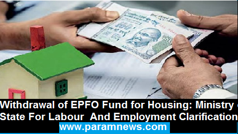 withdrawal-of-epfo-fund-for-housing-paramnews-scheme