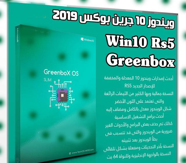 تحميل ويندوز 10 جرين بوكس 2019  Win10 Rs5 Pro X64 Greenbox