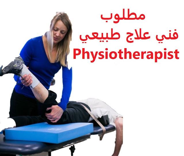 وظائف السعودية مطلوب فني علاج طبيعي Physiotherapist