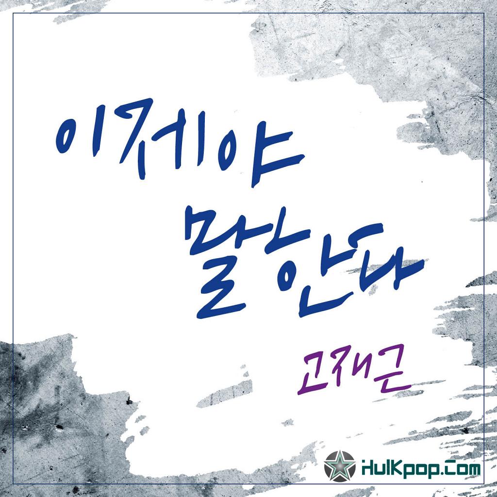 [Single] 고재근 (Y2K) – 이제야 말한다 (Now I Say)