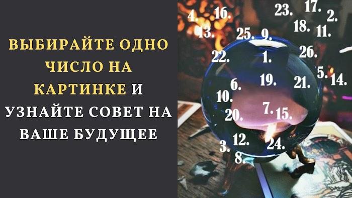 Выбирайте одно число на картинке и узнайте совет на Ваше будущее