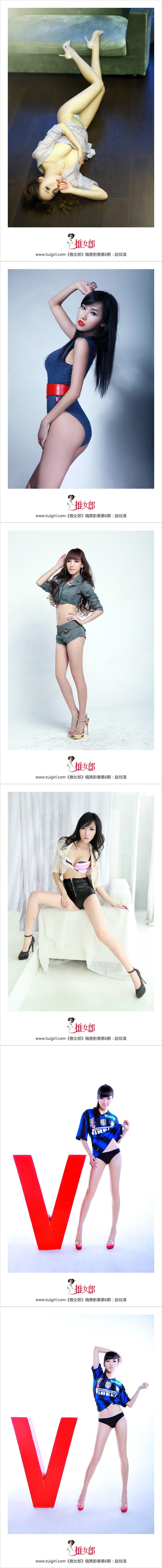 TuiGirl 06 赵纹清 - idols