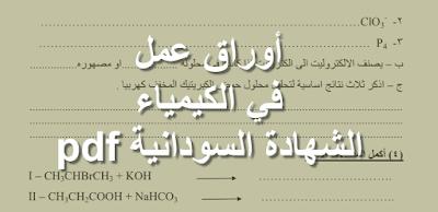 أوراق عمل في الكيمياء الشهادة السودانية pdf