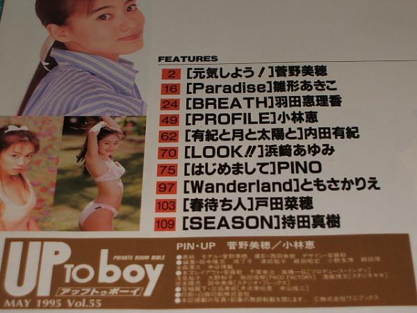Ayumi Hamasaki 1995-05 Up to boy