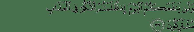 Surat Az-Zukhruf Ayat 39