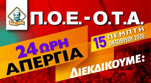 Το Σωματείο Εργαζομένων Τοπικής Αυτοδιοίκησης Αργολίδας συμμετέχει στην 24ωρη απεργία της ΑΔΕΔΥ