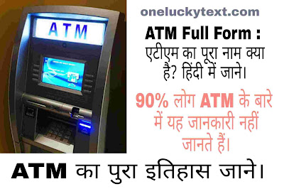 ATM ka full form meaning in hindi