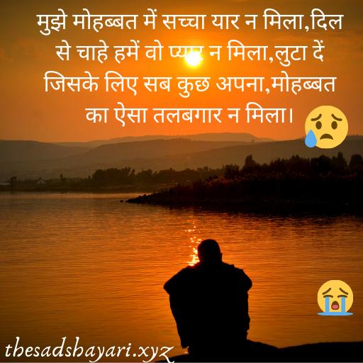 Sad Shayari 75+ collection(new) in hindi very  heart broken shayari so sad
