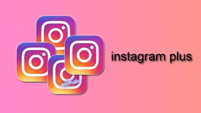 تحميل انستقرام بلس للاندرويد 2020 +Instagram اخر اصدار