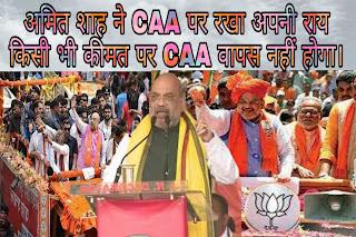 अमित शाह ने CAA पर रखा अपनी राय किसी भी कीमत पर CAA वापस नहीं होगा