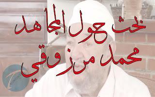 بحث حول المجاهد محمد مرزوقي
