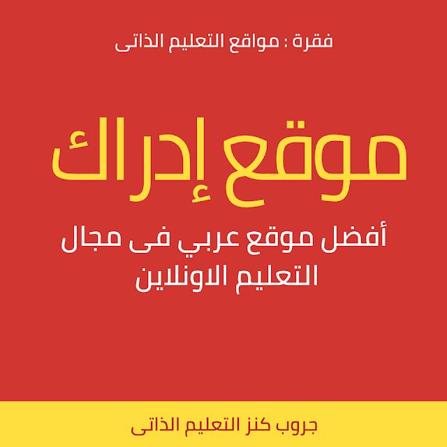 أفضل موقع عربي للكورسات الاونلاين المجانية