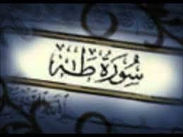 سورة طه – سورة 20 – عدد آياتها 135 – القران الكريم