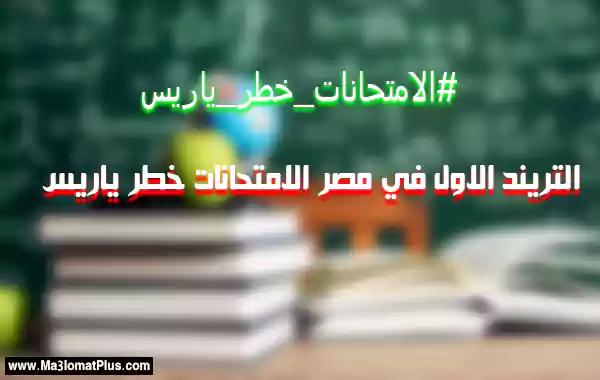 #الامتحانات_خطر_ياريس | التريند الاول في مصر الامتحانات خطر ياريس