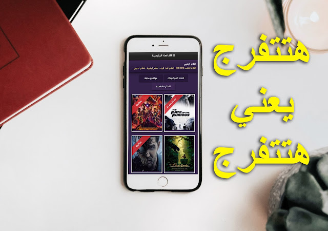 ازاي تفتح مواقع عرض مسلسلات والافلام إيجي بست Egybest من الهاتف