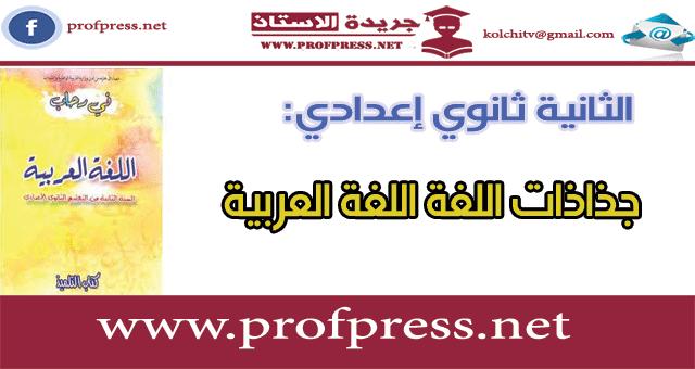 الثانية ثانوي إعدادي:جذاذات  في رحاب اللغة العربية كاملة و مرتبة حسب الوحدات الثمان