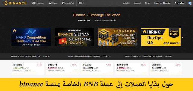 حول بقايا العملات إلى عملة BNB الخاصة بمنصة binance