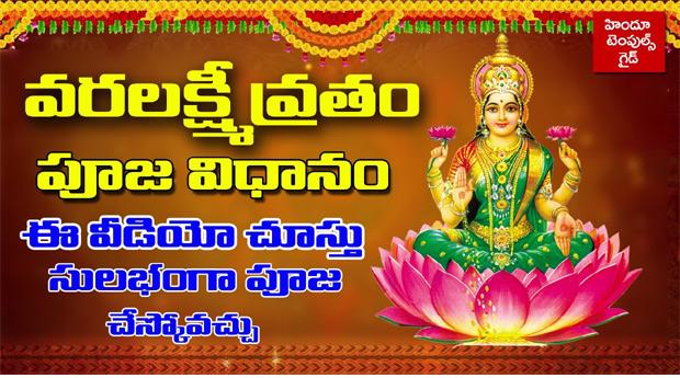 Varalakshmi Vratam Pooja Vidhanam
