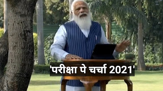Pariksha par charcha 2021